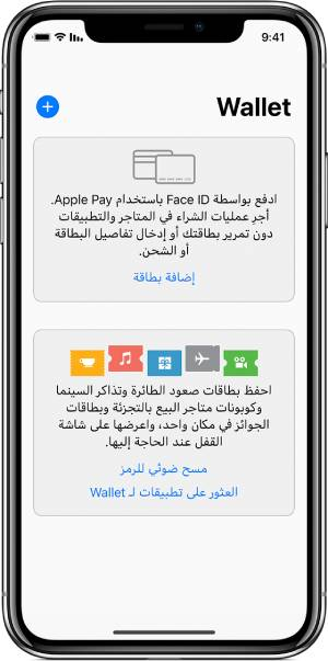 كيف تضيف البطاقات البنكية إلى خدمة ابل باي Apple Pay