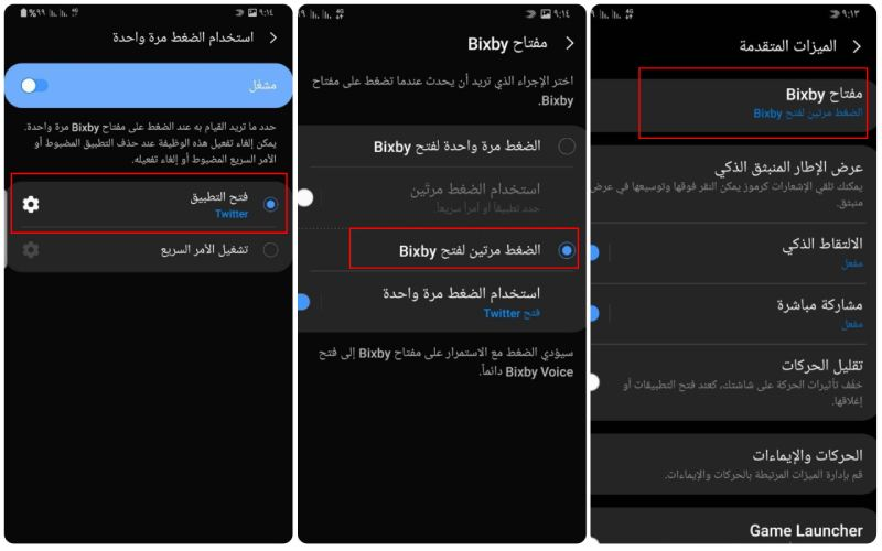 كيف تخصص زر بيكسبي في هواتف سامسونج للوصول إلى أي تطبيق آخر؟