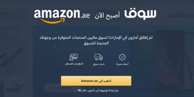سوق الإمارات يتحول إلى متجر أمازون رسميا