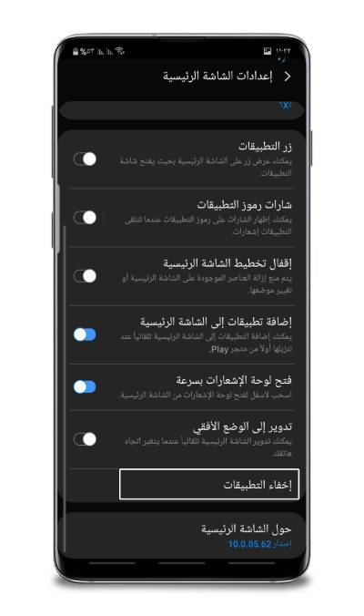 اخفاء التطبيقات في هواتف جالاكسي