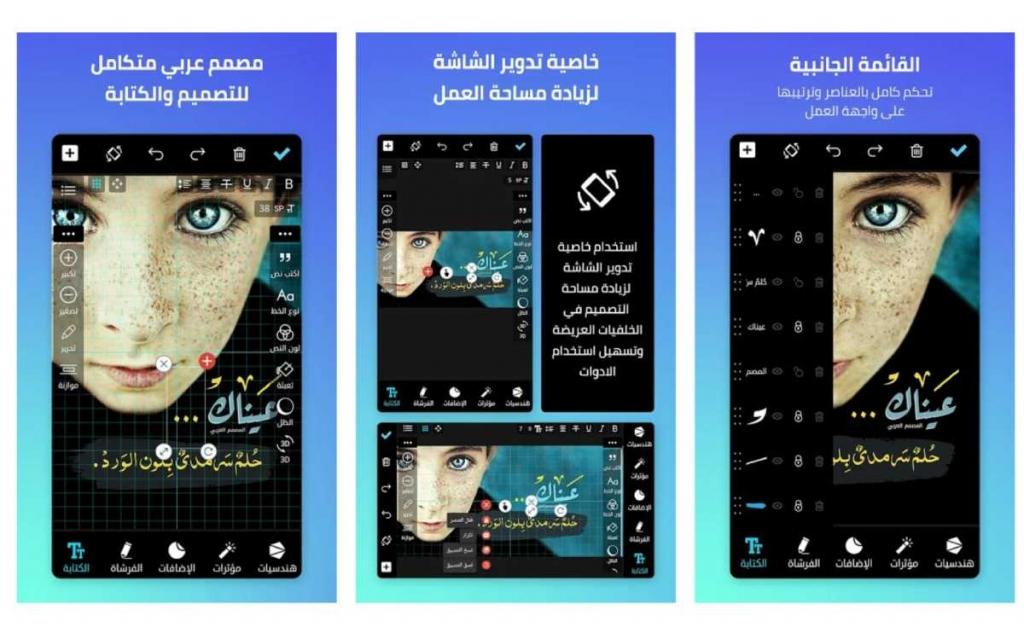 افضل تطبيقات اندرويد المصمم العربي