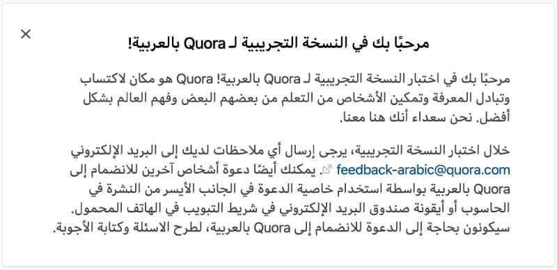 Quora بالعربية