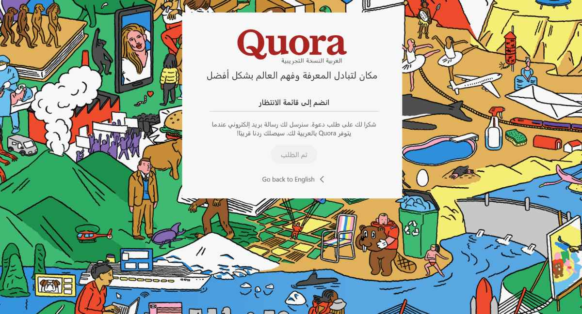 النسخة التجريبية من Quora بالعربية متوفرة الآن النسخة التجريبية من Quora بالعربية متوفرة الآن