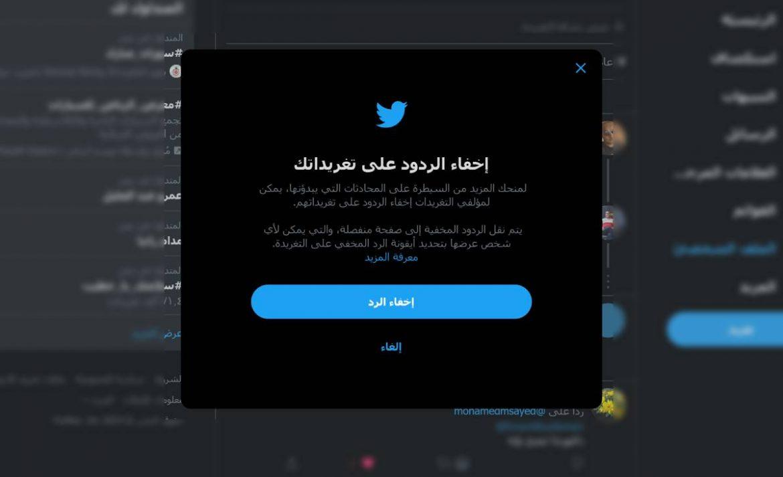 تويتر توفر ميزة إخفاء الردود لجميع المستخدمين عالميا