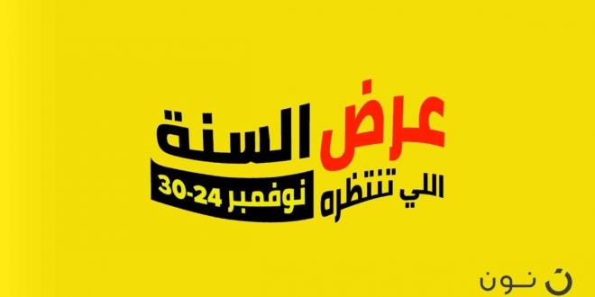 أفضل عروض الجمعة الصفراء من نون في السعودية ومصر