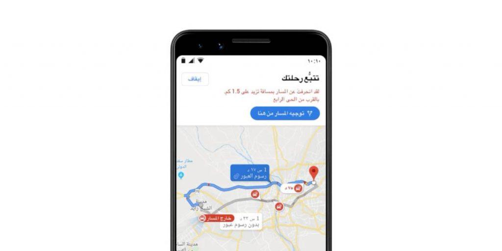 مزايا جديدة لخرائط جوجل لرحلات أكثر أمانا