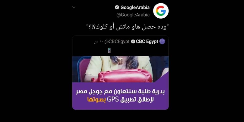 صوت بدرية طلبة خرائط جوجل