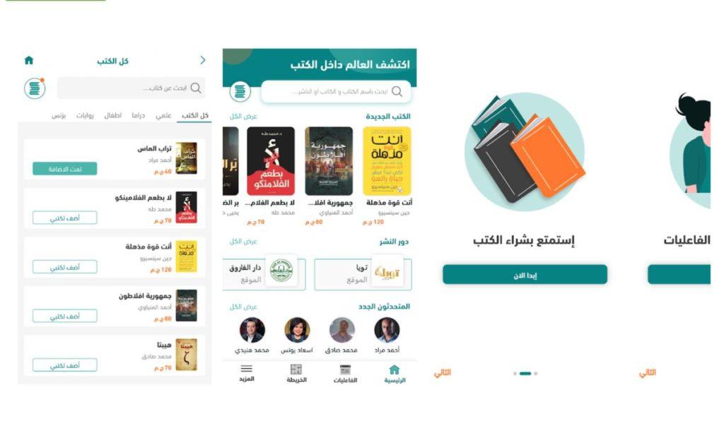 مميزات تطبيق معرض الكتاب 2020