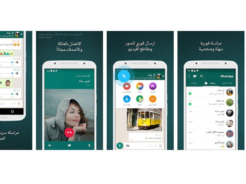 الهواتف التي لن يعمل عليها تطبيق واتس آب