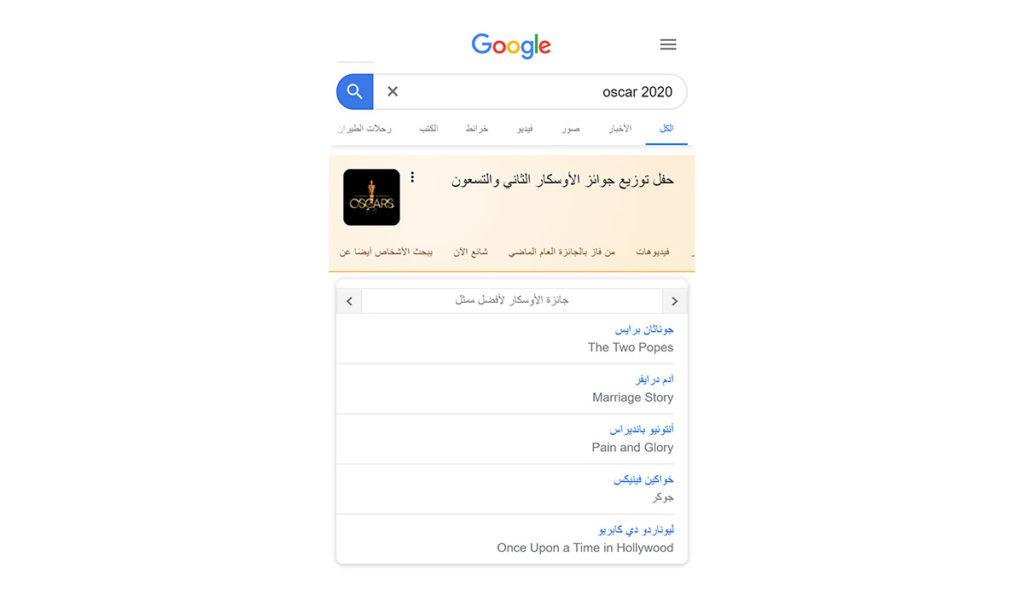 الحصول على معلومات عن Oscars 2020 من خلال بحث جوجل