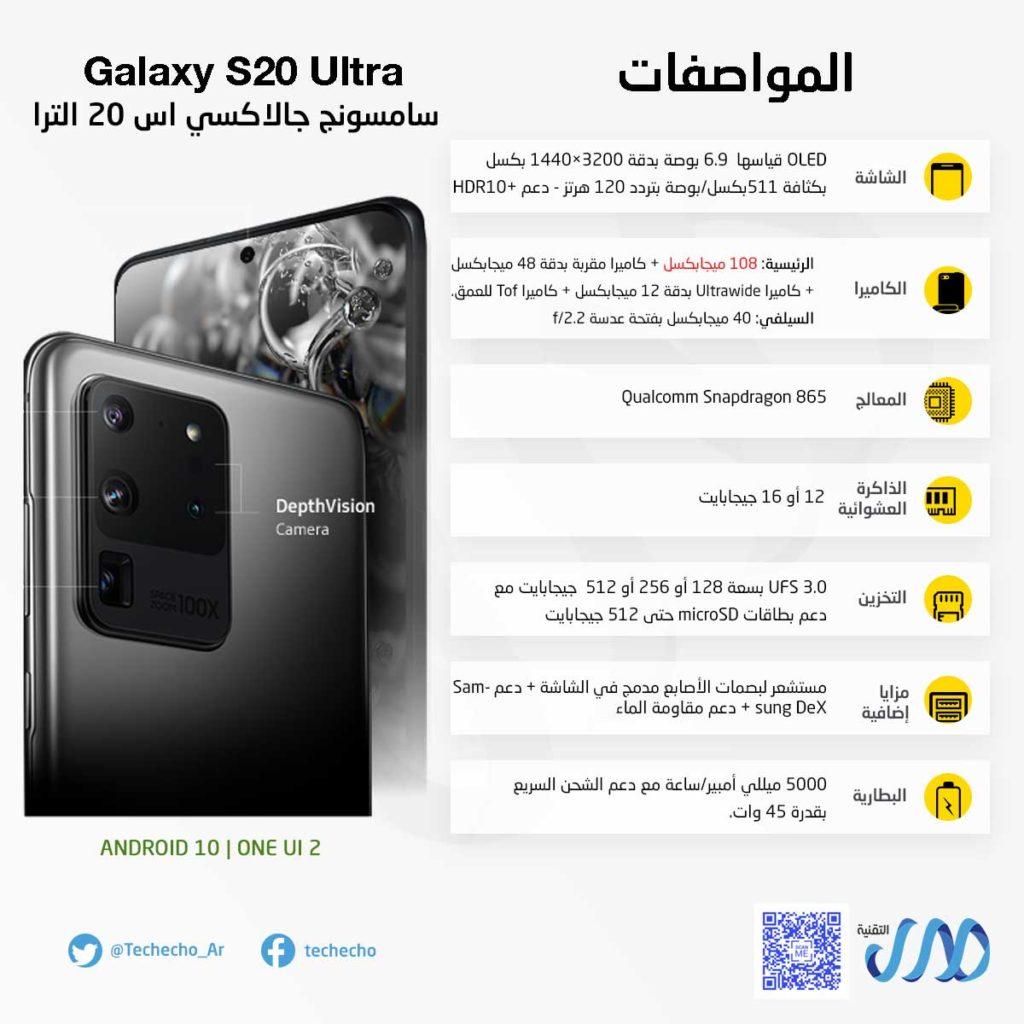 مواصفات سامسونج جالاكسي اس 20 الترا Galaxy S20 Ultra