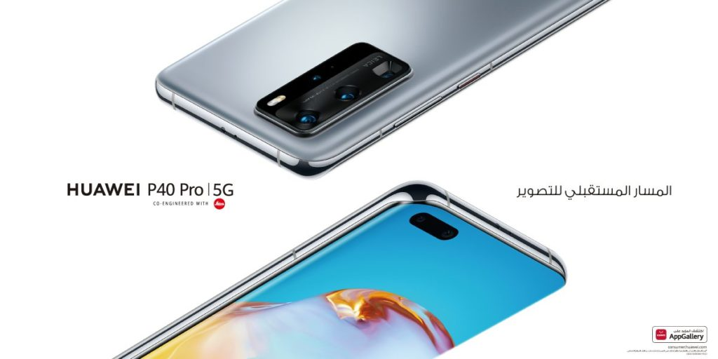 مواصفات Huawei P40 Pro هواوي بي 40 برو