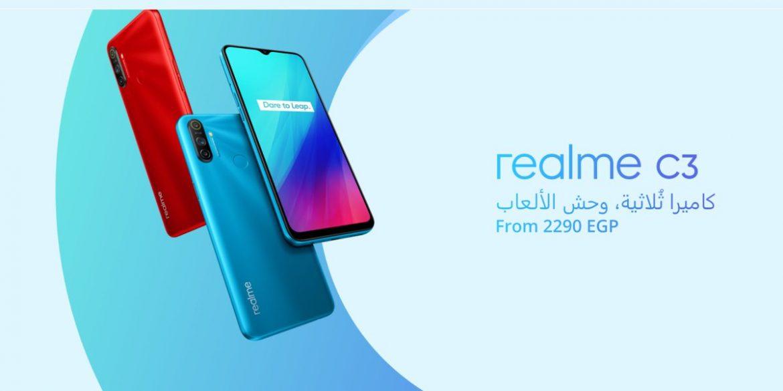 مواصفات وأسعار Realme C3