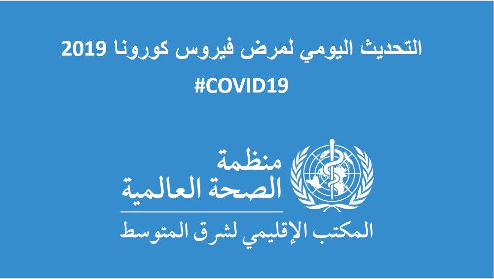 حساب منظمة الصحة العالمية على تويتر