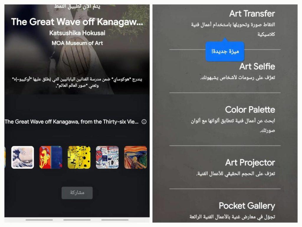 تطبيق Google للفنون والثقافة