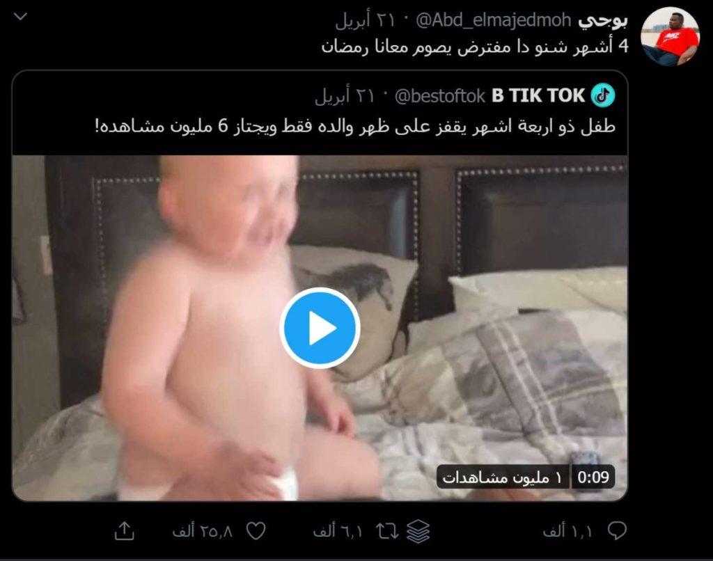 قصة فيديو الطفل الكبير الذي لاقى سخرية كبيرة على تويتر وتيك توك
