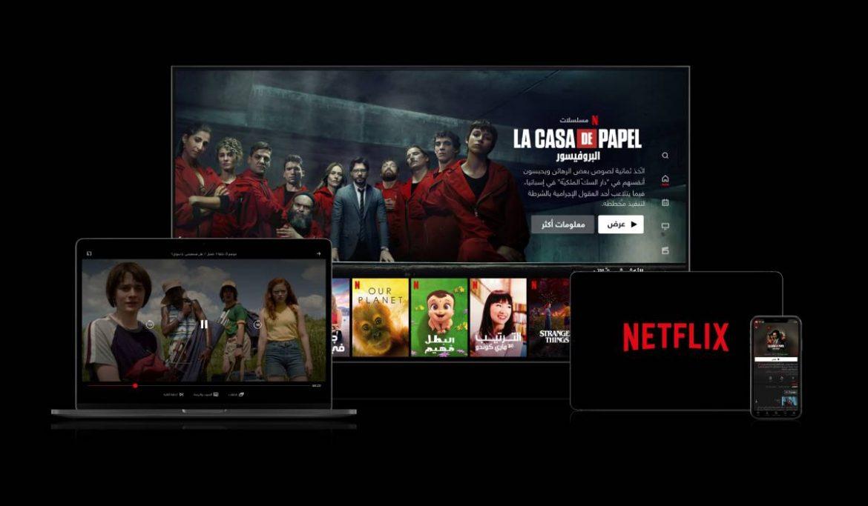 شركة نتفلكس Netflix