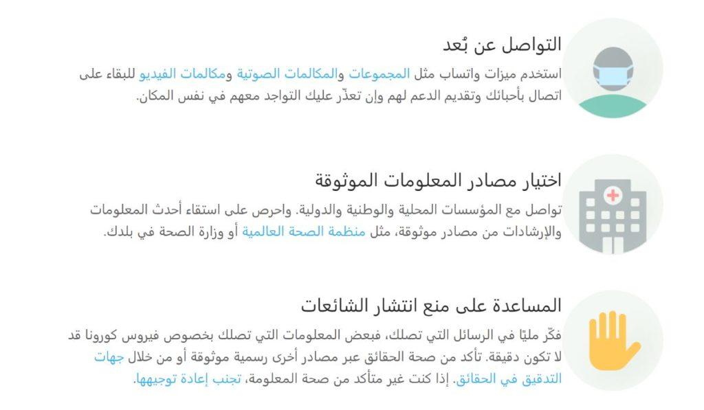 واتساب تحد إعادة توجيه الرسائل لمكافحة نشر الشائعات حول وباء كورونا