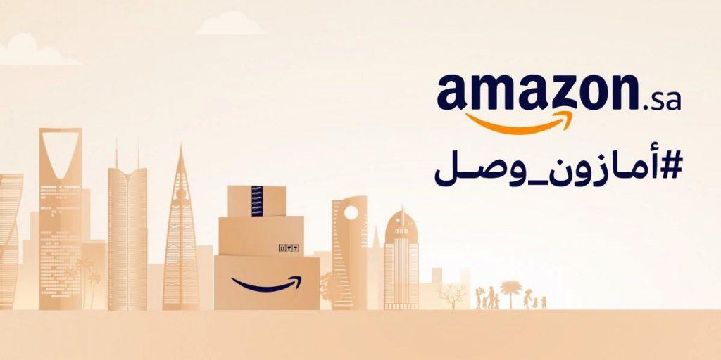 أمازون السعودية ينطلق رسميا مستبدلا متجر سوق