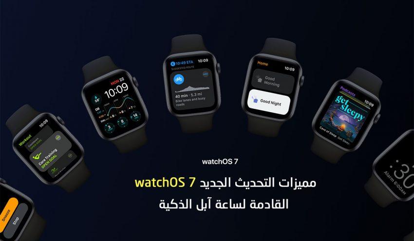 مميزات التحديث الجديد watchOS 7 ووتش او اس 7 القادمة لساعة ابل