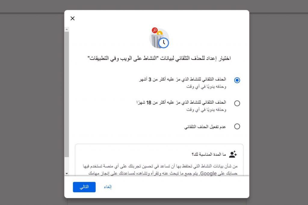 خطوات تفعيل الحذف التلقائي للبيانات في جوجل