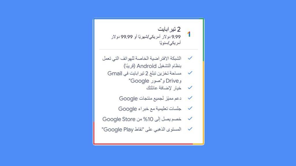 تكلفة الاشتراك في Google One VPN