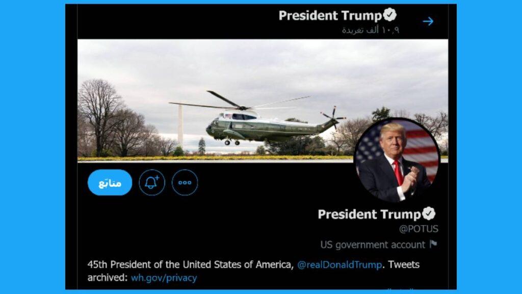 تويتر تؤكد نقل حساب الرئيس الأمريكي POTUS إلى بايدن