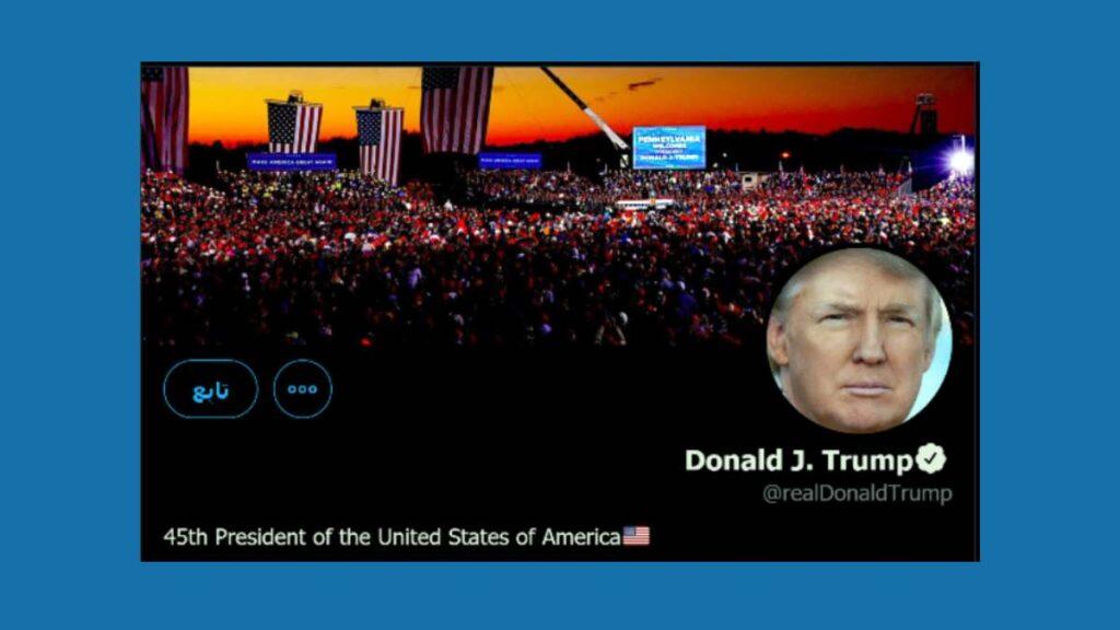 تطبق تويتر Twitter سياسات خاصة على قادة العالم والشخصيات العامة مثل دونالد ترامب