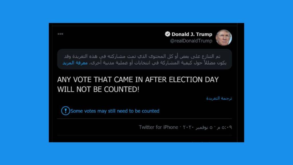 تويتر بالمرصاد للرئيس الأمريكي دونالد ترامب