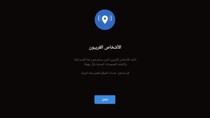 ميزة الأشخاص القريبون في تليجرام