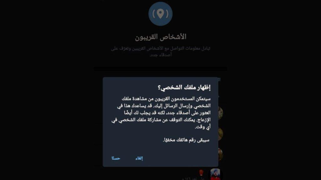 كيف تمنع حسابك في تليجرام من الظهور في ميزة الأشخاص القريبون