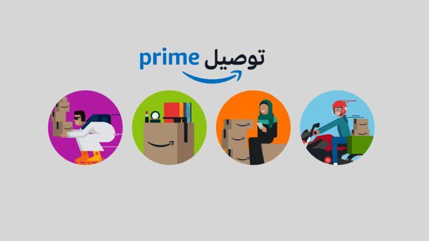 تكلفة ومميزات الاشتراك في خدمة برايم من امازون السعودية