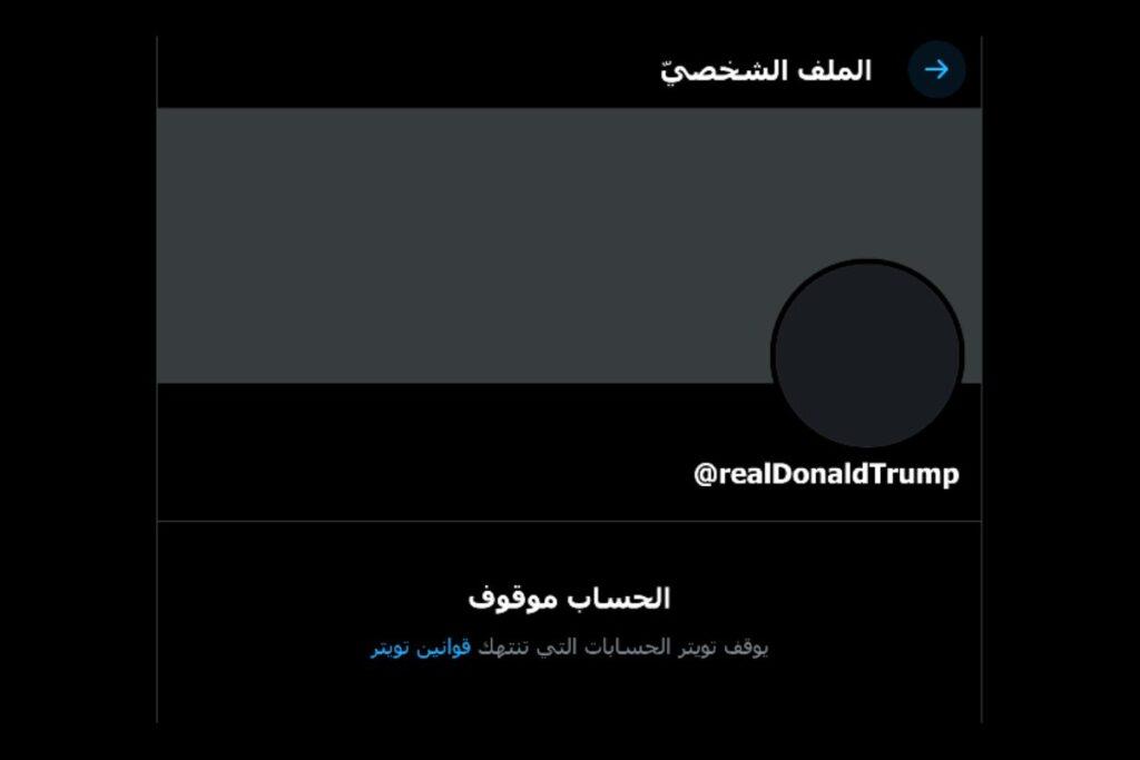 إغلاق حساب دونالد ترامب realDonaldTrump