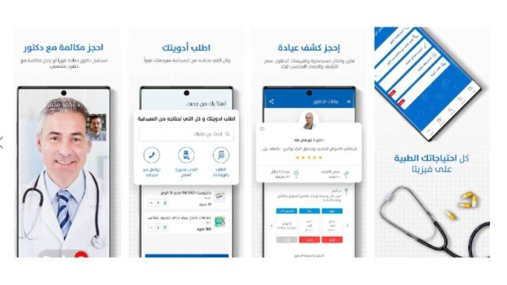 خدمة صيدلية فيزيتا متاحة للمستخدمين الآن في نطاق القاهرة والجيزة فقط