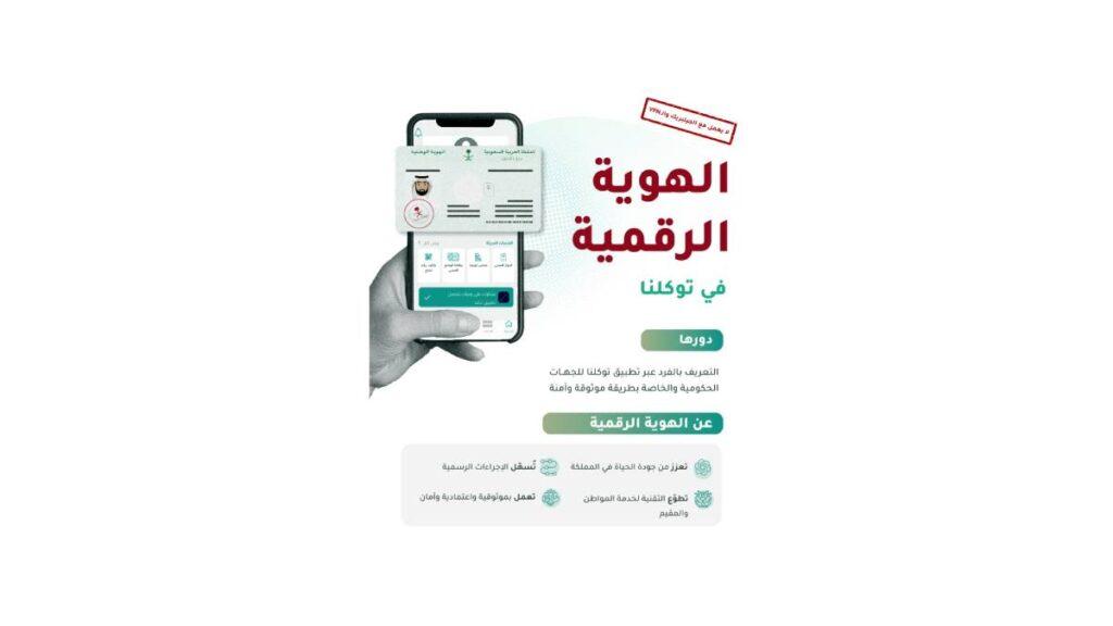 (الهوية الرقمية) في تطبيق توكلنا مطابقة للهوية الرقمية في تطبيق وزارة الداخلية الإلكتروني (أبشر أفراد)