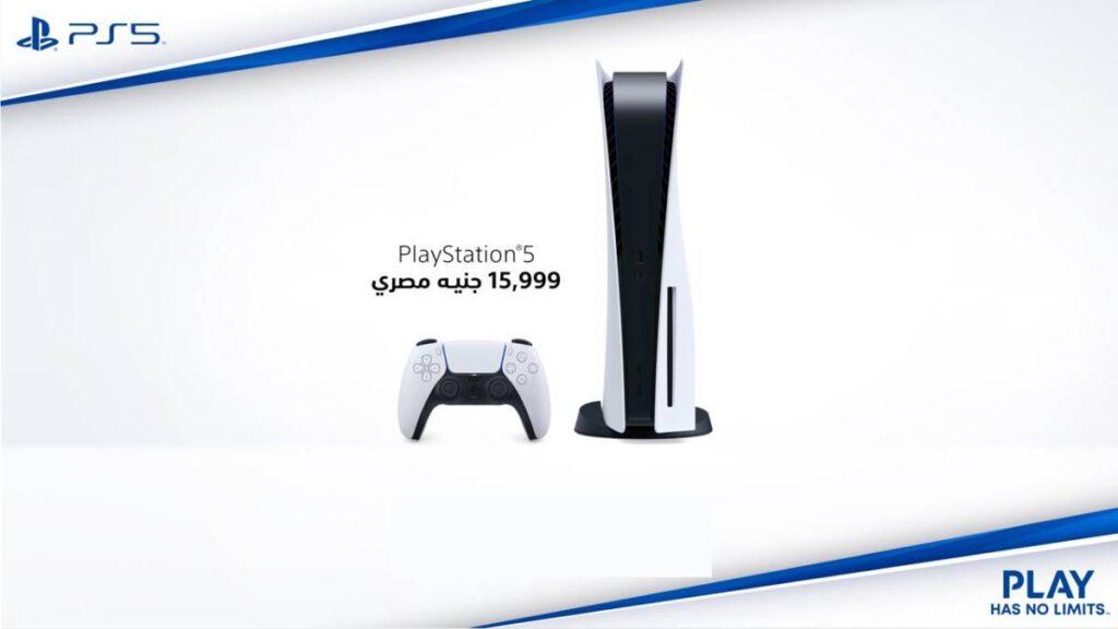 سعر بلاي ستيشن 5 في مصر