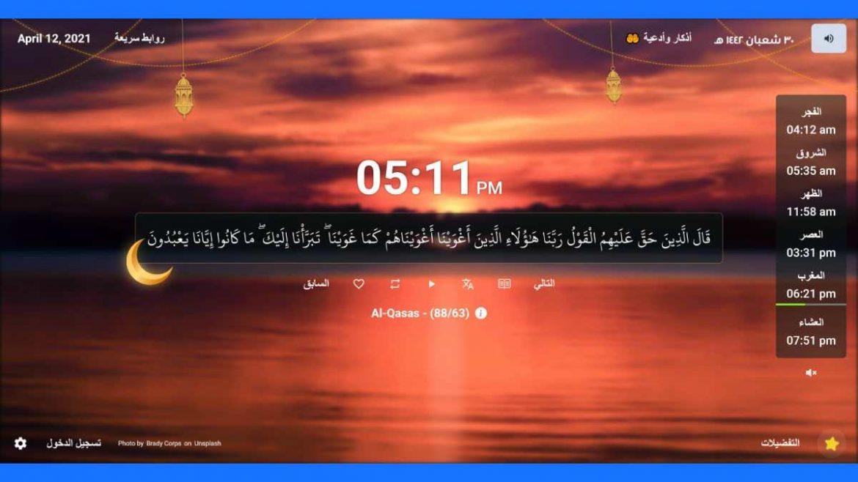 قرآن تاب Quran Tab