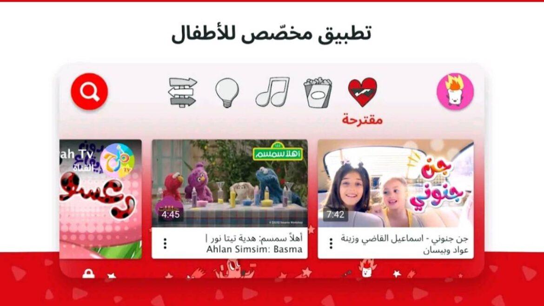 تحميل تطبيق يوتيوب كيدز Youtube Kids