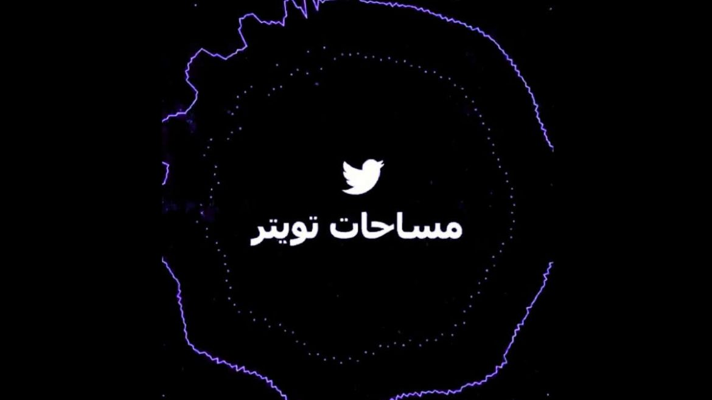 تويتر توفر ميزة المساحات من خلال موقعها