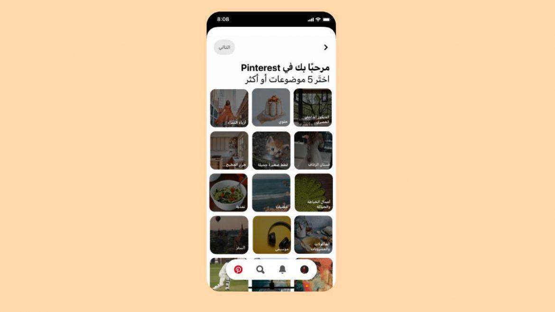 بنترست باللغة العربية Pinterest