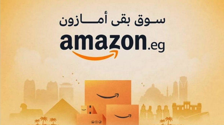 امازون مصر Amazon eg